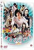【メーカー特典あり】 素敵なダイナマイトスキャンダル (ステッカー付) [DVD]