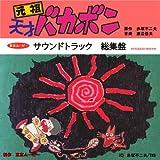 元祖天才バカボン サウンドトラック総集盤   (東京ムービー・レコード/いぬん堂)