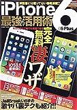 iPhone 6 &6 Plus最強の活用術―今すぐ使えて誰でも実践できる完全無料の凄ワザ (COSMIC MOOK)
