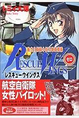 レスキューウィングス ゼロ (MFコミックス) コミック