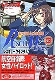 レスキューウイングスゼロ / トミイ大塚 のシリーズ情報を見る