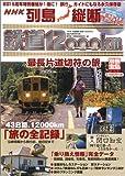 別冊宝島「列島縦断 鉄道12000km 最長片道切符の旅」<DVD> (別冊宝島 (1083))