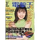 電撃王 2000年 03月号