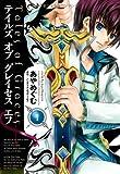 テイルズ オブ グレイセス エフ 1-4巻セット (電撃コミックス)