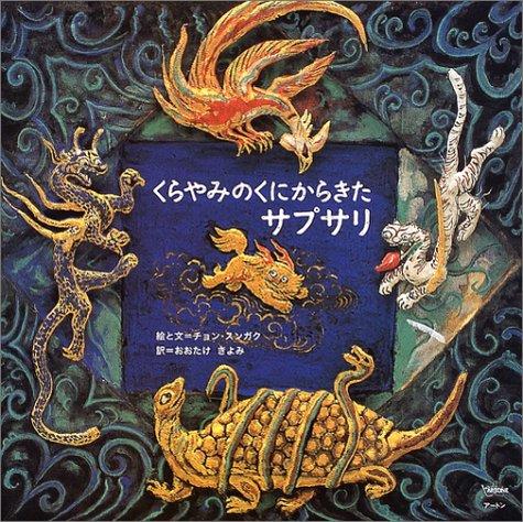 くらやみのくにからきたサプサリ (韓国の絵本10選)