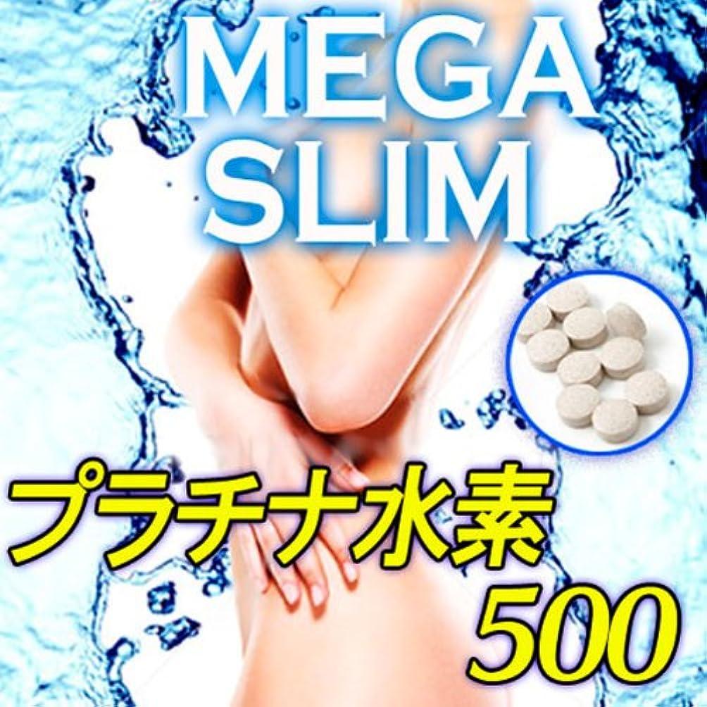 どんよりした縁石活気づけるメガスリム プラチナ水素500 (1個)