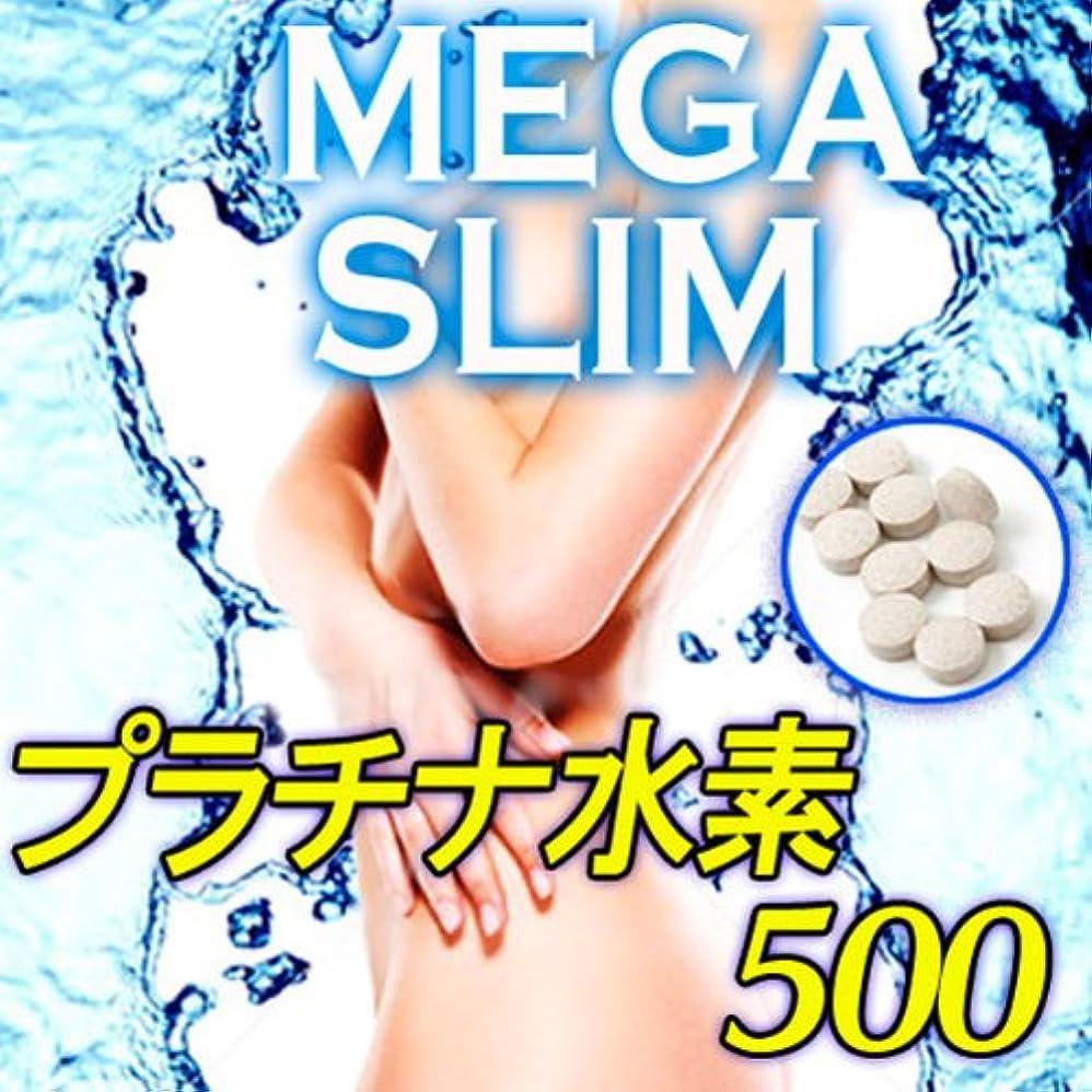 ジャニスの量後ろにメガスリム プラチナ水素500 (1個)