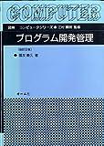 プログラム開発管理 (図解コンピュータシリーズ)