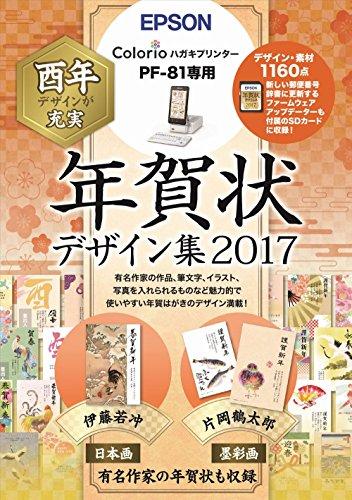 EPSON 年賀状デザイン集 PFND2017 2017年度...