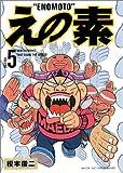 えの素 5 (モーニングワイドコミックス)