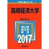 高崎経済大学 (2017年版大学入試シリーズ)
