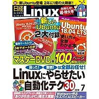 日経Linux 2018年 7 月号