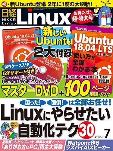 [画像:日経Linux 2018年 7 月号]