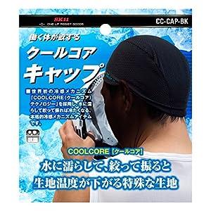 SK11 クールコアキャップ 作業用 水に濡れて冷たくなる特殊生地 フリーサイズ ブラック 抗菌 CC-CAP-BK