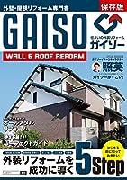 外壁・屋根リフォーム専門書 GAISO