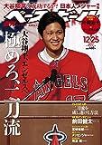 週刊ベースボール12月25日号