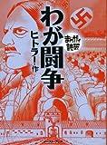 わが闘争 (まんがで読破 / ヒトラー のシリーズ情報を見る