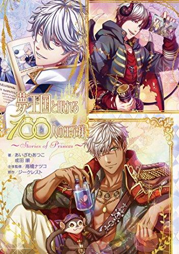 夢王国と眠れる100人の王子様 ~Stories of Princes~