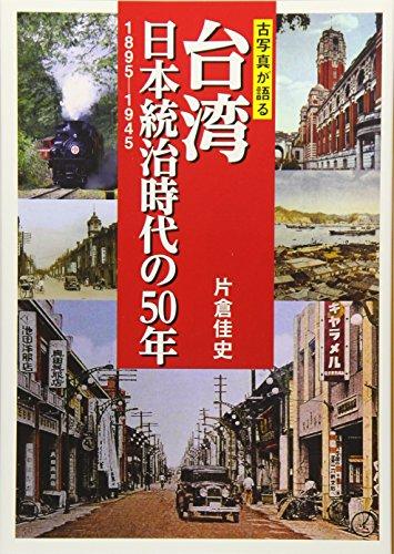 古写真が語る 台湾 日本統治時代の50年 1895−1945