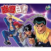 【早期購入特典あり】 幽☆遊☆白書 25th Anniversary Blu-ray BOX 魔界編