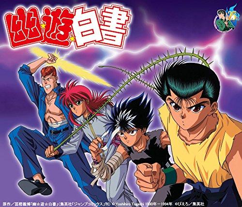 幽☆遊☆白書 25th Anniversary Blu-ray BOX 魔界編