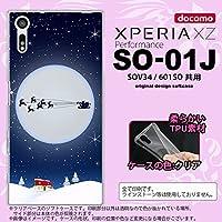 SO01J スマホケース XPERIA XZ SO-01J カバー エクスペリア XZ クリスマス 青 nk-so01j-tp1003