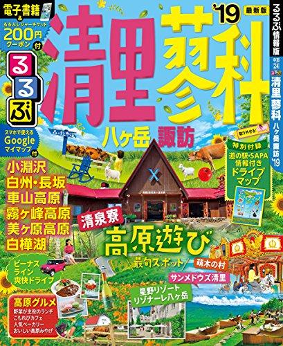 るるぶ清里 蓼科 八ヶ岳 諏訪'19 (るるぶ情報版)
