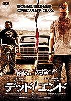 デッド/エンド [DVD]