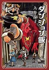 「ダンジョン飯」最新刊などKindleでKADOKAWA漫画が実質4割引