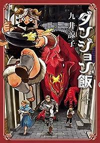 ダンジョン飯 4巻<ダンジョン飯> (ビームコミックス(ハルタ))