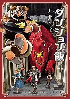 [九井 諒子]のダンジョン飯 4巻<ダンジョン飯> (ビームコミックス(ハルタ))