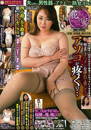 花と蜜 vol.46 (ミリオンムック  エンタメシリーズ)