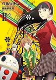 ペルソナ4 (2) (電撃コミックス)