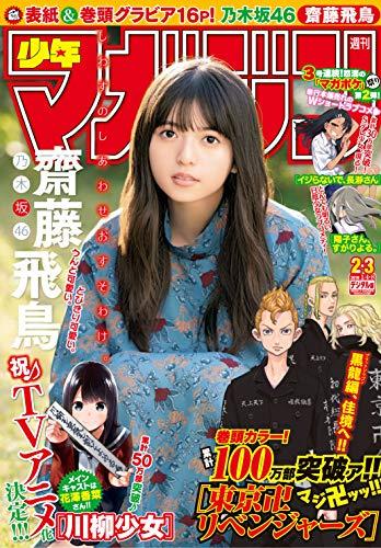 [雑誌] 週刊少年マガジン 2019年02-03合併号 [Weekly Shonen Magazine 2019-02-03]