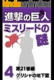進撃の巨人 ミスリードの謎4 第21巻編