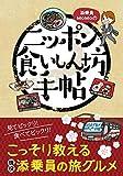 添乗員MoMoのニッポン食いしん坊手帖 (みなみ文庫)
