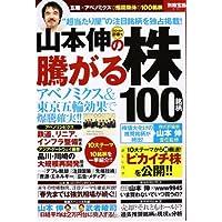 山本伸の騰がる株100銘柄 2014年初春号 (別冊宝島 2101)