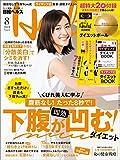 日経ヘルス 2018年8月号 [雑誌]