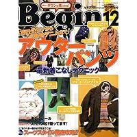 Begin (ビギン) 2007年 12月号 [雑誌]
