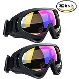 スキーゴーグル スノボートゴーグル UV400 紫外線カット着用可 曇り止め 通気性 防風 防放射 運転/釣り/スキー/自転車/スキー 屋外の活動用 男女兼用 (2パック)