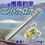 携帯ペン型 コンパクトロッド 専用リール付き 80064