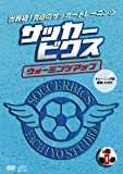 アウトドア用品 〜究極のサッカートレーニング〜サッカービクス ウォーミングアップDVD&CD