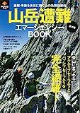 PEAKS特別編集 【最新版】山岳遭難エマージェンシーBOOK (エイムック 4032)