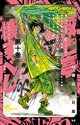 Sôbôtei Kowasubeshi #10