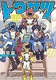トクサツガガガ 11 (ビッグコミックス)