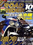 ROAD RIDER (ロードライダー) 2008年 10月号 [雑誌]