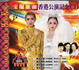 星空伝説 宙組香港公演記念CD