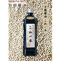 天皇献上の栄誉を賜る 日田醤油のこれ一本 900ml / 江戸時代からの伝統製法で仕上げた魅力の味わい