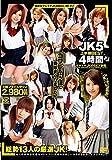 JK5 上半期 BEST 4時間 [DVD]