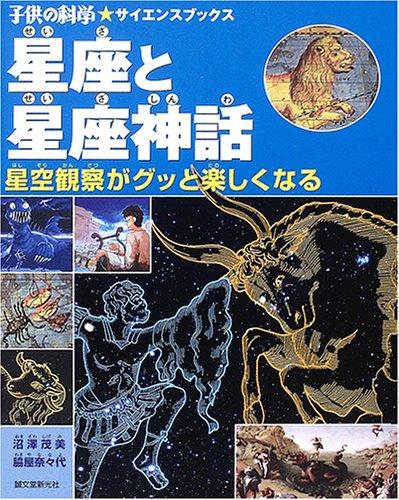 星座と星座神話 (子供の科学サイエンスブックス)の詳細を見る